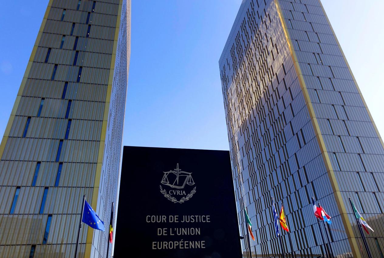 Европейский суд правосудия