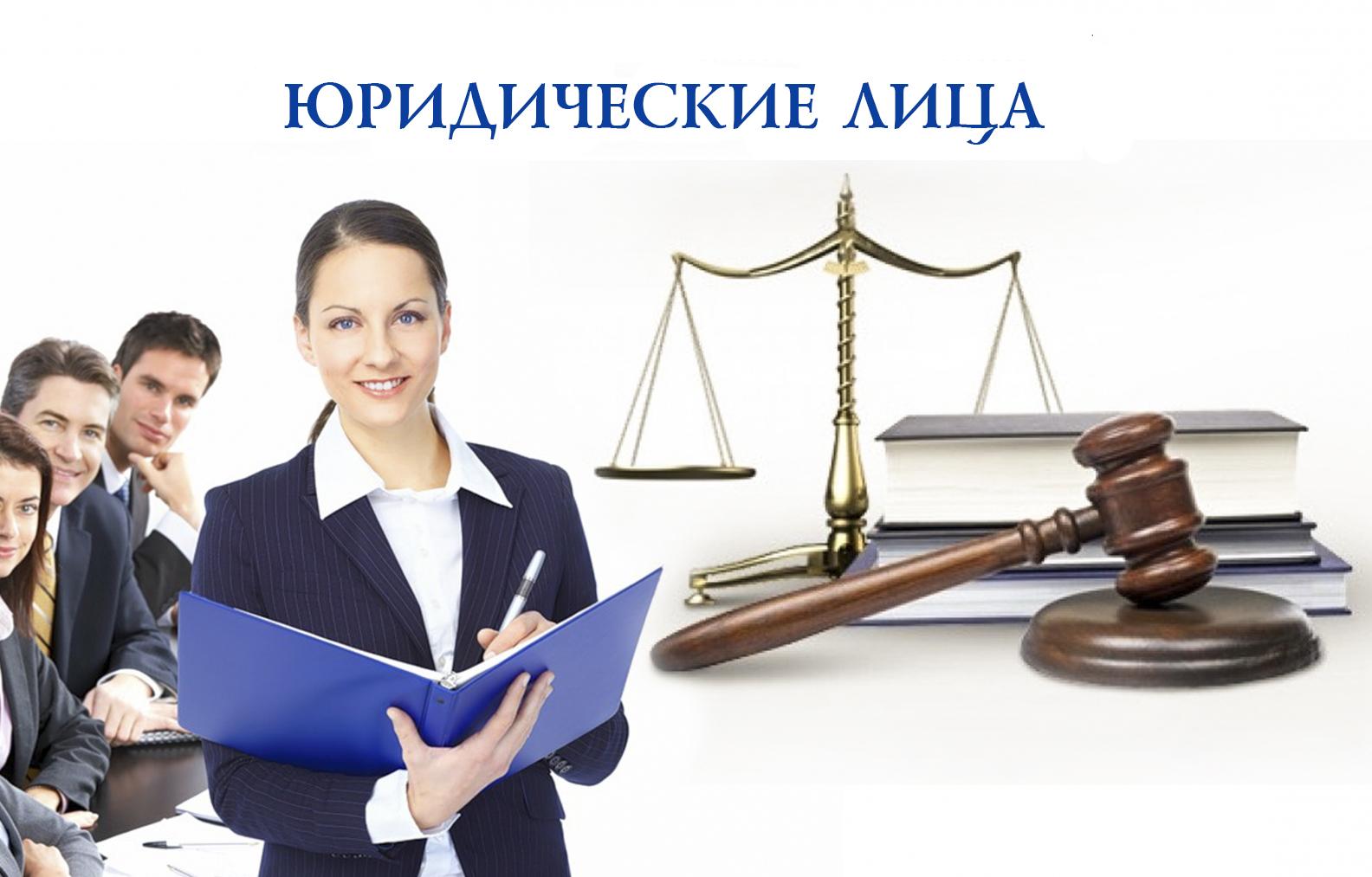 Юридическое лицо