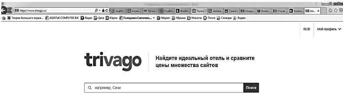 Главная страница сайта trivago