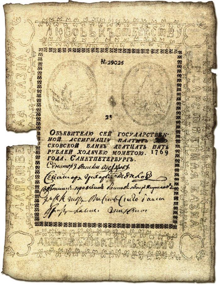 Первые бумажные деньги - ассигнации