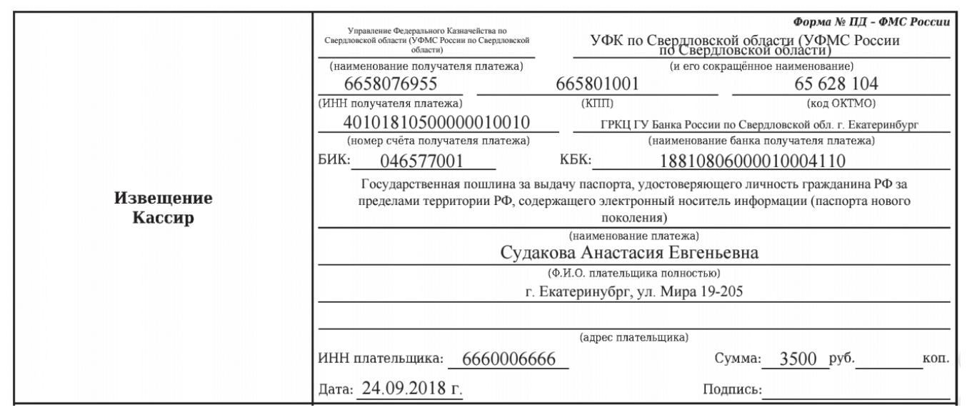 Пример платежного поручения с указанием КБК